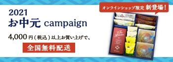 2021お中元campaign