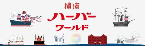 横濱ハーバーワールド