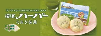横濱ハーバー ミルク抹茶