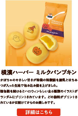 横濱ハーバー ミルクパンプキン