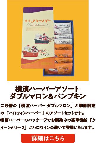 横濱ハーバーアソート ダブルマロン&パンプキン