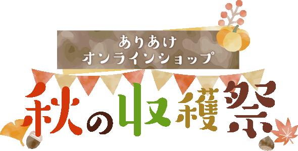 ありあけオンラインショップ 秋の収穫祭