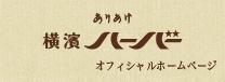 ありあけ横濱ハーバー オフィシャルホームページ