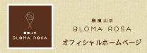 横濱山手 BLOMA ROSA オフィシャルホームページ