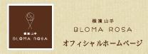 横濱山手 BLOMA ROSA オフィシャルホームページ