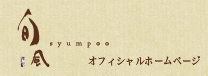 旬風 オフィシャルホームページ