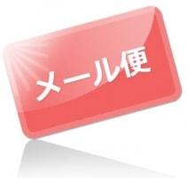 【メール便配送可】