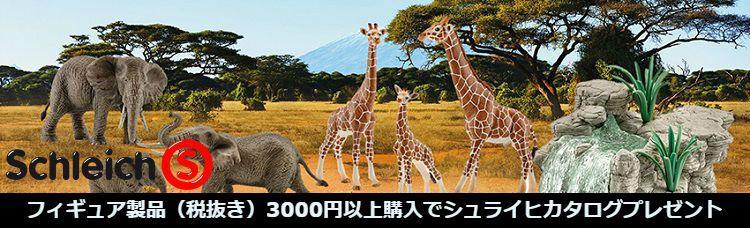 動物フィギュア4500円以上お買い上げでカタログプレゼント