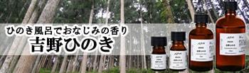 吉野ひのき精油