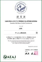 AEAJ表示基準適合認定精油