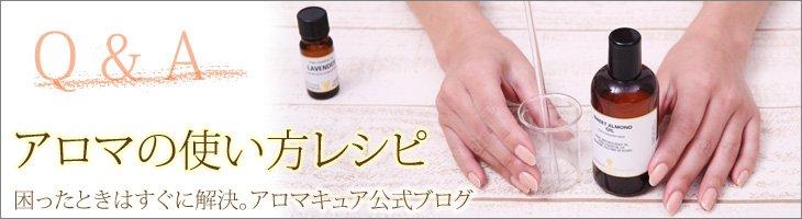 アロマレシピ アロマキュア公式ブログ更新中