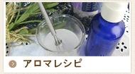 アロマレシピ