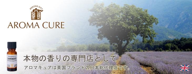 心のギフト専門店アロマキュア