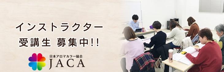 日本アロマカラー協会様の活動紹介