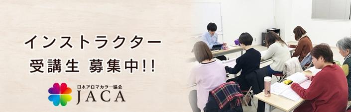 日本アロマカラー協会 受講生募集中