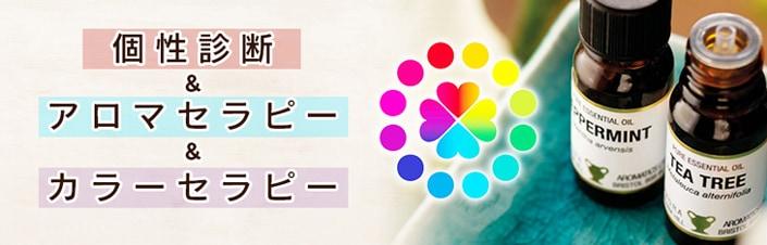 日本アロマカラー協会