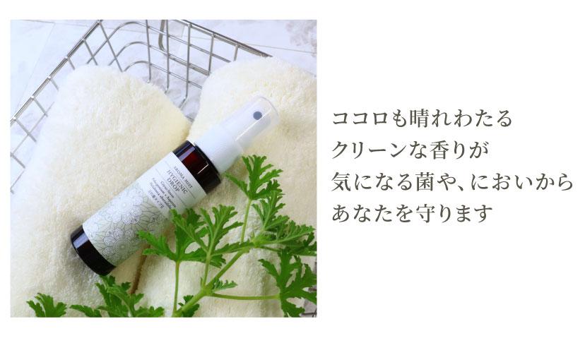 ココロも晴れわたるクリーンな香りが気になる菌や、ニオイからあなたを守ります