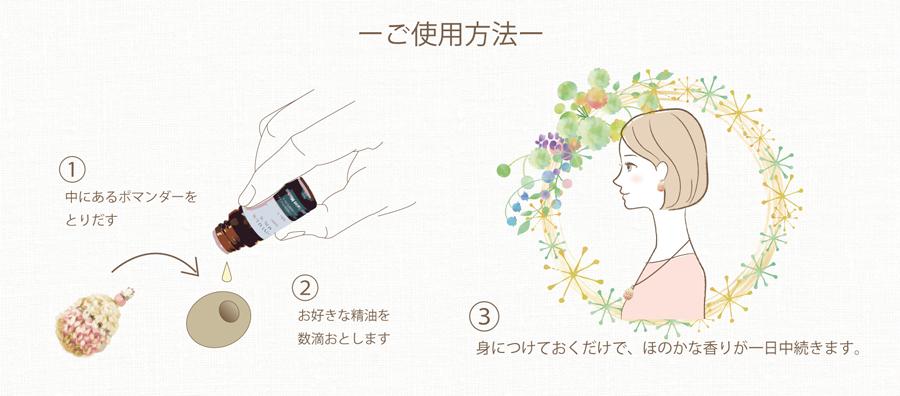アロマ香り玉2