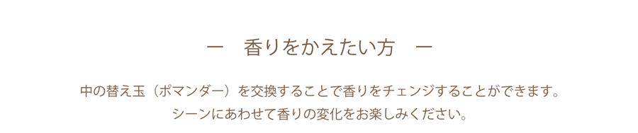 アロマ香り玉5