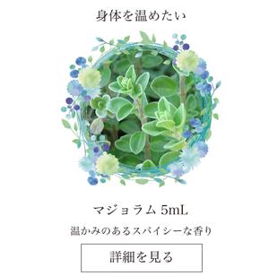 アロマ香り玉