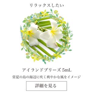 アロマ香り玉8