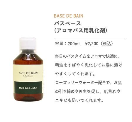 バスベース(アロマバス用乳化剤)