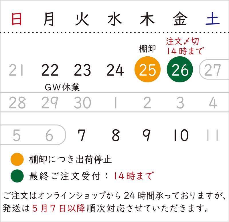 2019年GE営業カレンダー