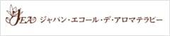 アロマテラピースクールJEA 大阪・京都
