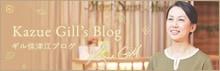 Kazue Gill's Blog