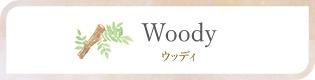 Woody ウッディ
