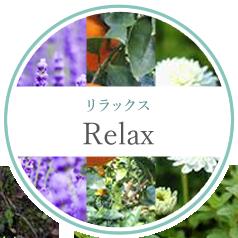 Relax リラックス