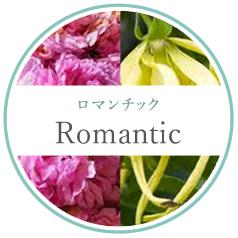 Romantic ロマンチック