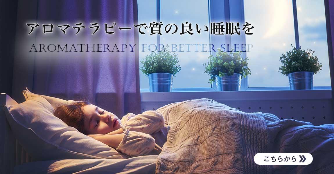 アロマテラピーで質の良い睡眠を