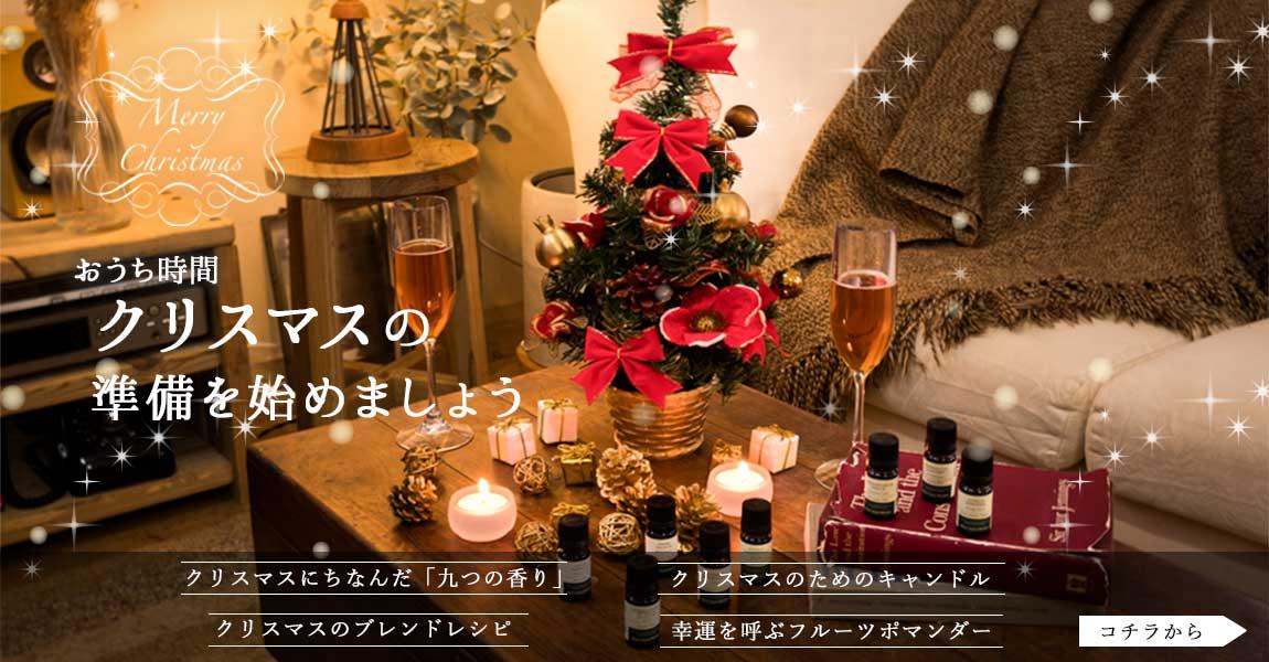 クリスマスの準備をはじめましょう