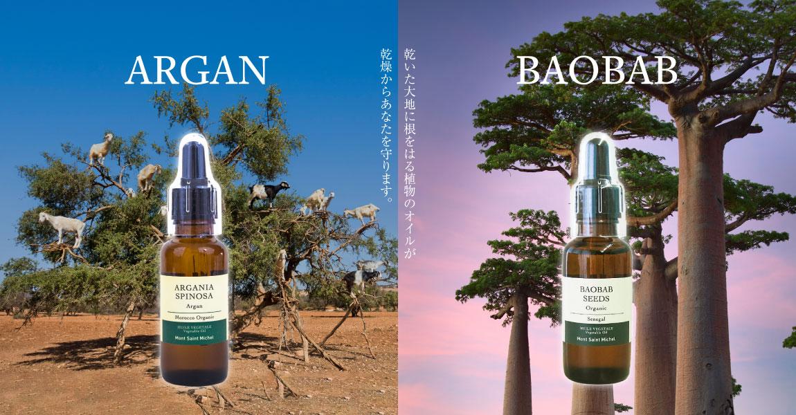 アルガン&バオバブ2つの美容オイル