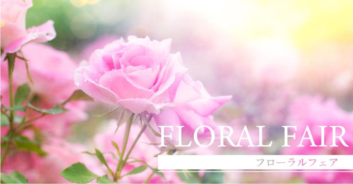 フローラルフェア