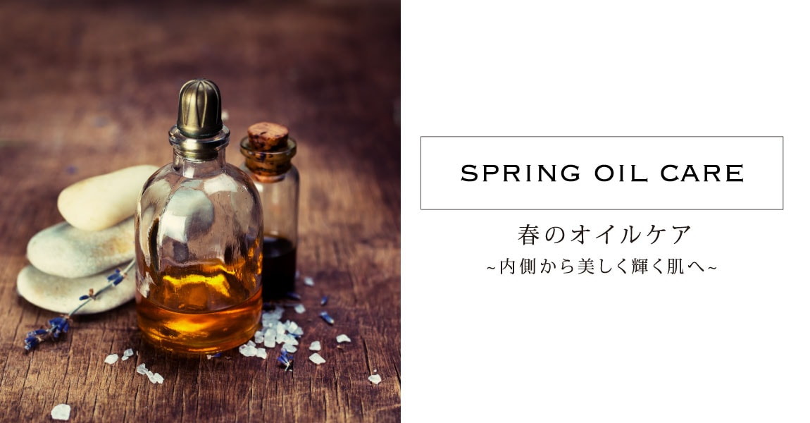 春の美容オイル