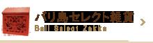 バリ島セレクト雑貨