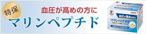 血圧が高めの方に日清オイリオ「マリンペプチド」(特定保健用食品)