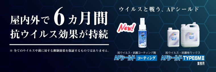 APシールドTYPE6M2 業務用