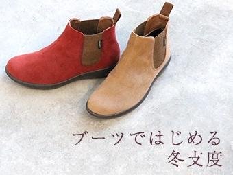 ブーツではじめる冬支度