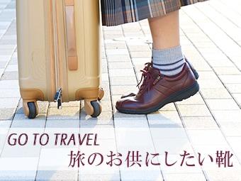 gotoキャンペーン 旅のお供にしたい靴