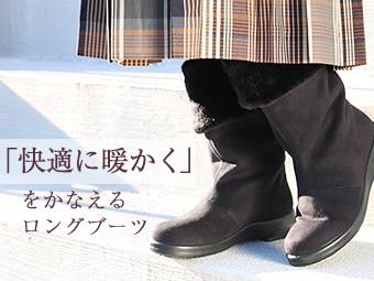 「快適に暖かい」をかなえるロングブーツ