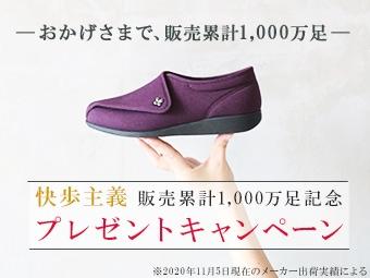 快歩主義プレゼントキャンペーン