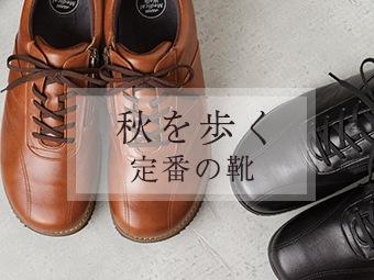 秋を歩く定番の靴