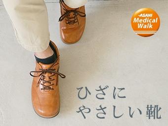 ひざに優しい靴