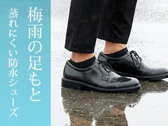 雨晴れ兼用シューズ