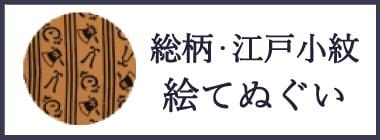 マスクに人気総柄と江戸小紋の手ぬぐい