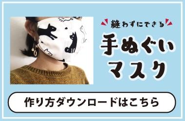 縫わずに出来る手ぬぐいマスクの作り方