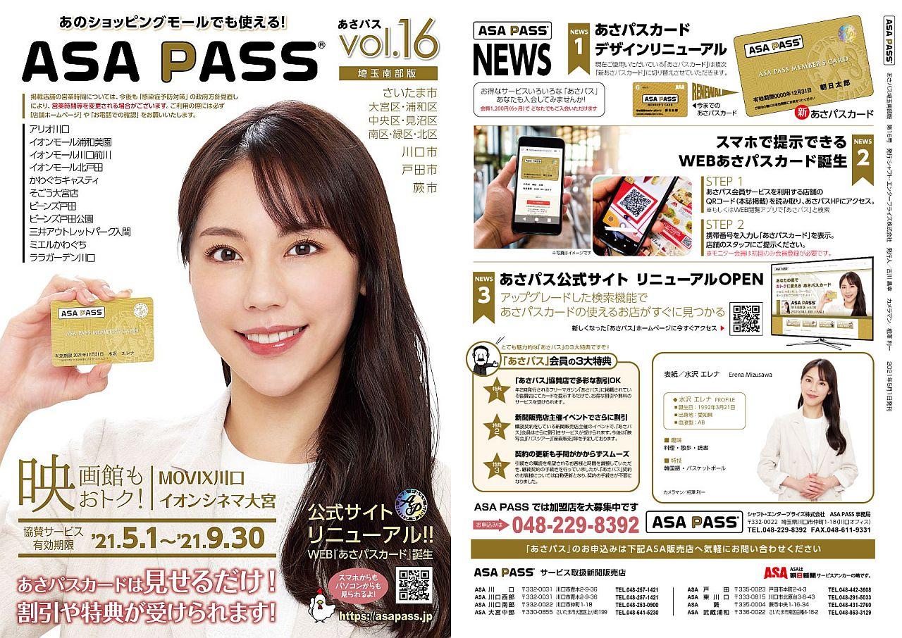 ASAPASS(あさパス)vol.16表紙